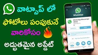 వాట్సాప్ లో ఫోటోలు పంపే వారికోసం అద్భుతమైన అప్డేట్ - whatsapp super cool update 2018