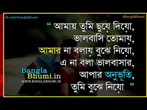 love sad sms in bengali