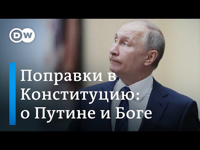 Поправки в Конституцию: о Путине, Боге и истории. DW Новости (03.03.2020)