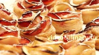 Розочки из слоеного теста с яблоками - Рецепт Бабушки Эммы