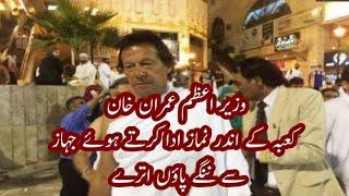 وزیر اعظم عمران خان  کعبہ کے اندر نماز ادا کرتے ہوئے Imran Khan Performed Umrah 2018