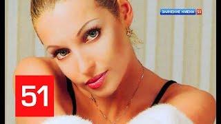 Значение Имени Анастасия Волочкова кто Такая? - Тайна. Красавицы в Мини Бикини