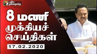Puthiya Thalaimurai 8 AM News 17-02-2020