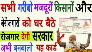 सभी गरीब मजदूरों किसानों और बेरोजगारों को घर बैठे रोजगार देगी सरकार | ye card bana h to,2019