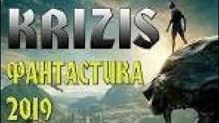 KRIZIS - Кризис Фантастика Триллер Фильмы Кино Премьера 2019