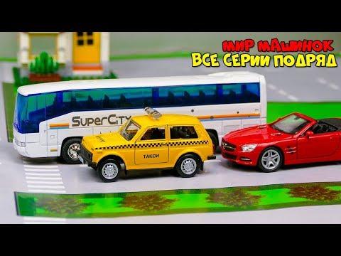 Мультфильм машины все серии подряд