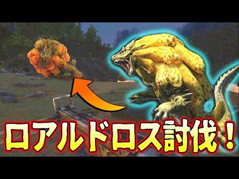 【ARK】リアルモンハンの世界に迷い込んでしまった・・・#2(ARK Survival Evolved)