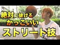 【バスケ】有名ストリートボーラーも使う!絶対に抜ける技教えます!