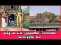 தமழ கடவள மரகனன பரமமணட வரலறறல சல Lord Murugan Tamil God Murugan History