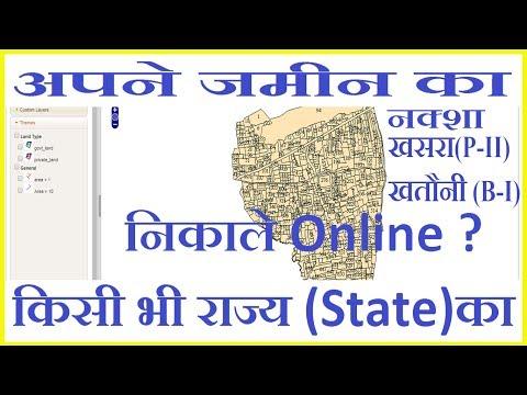 Bhu Naksha (अपने जमीन का नक्शा,खसरा ,खतौनी निकालना सीखे)