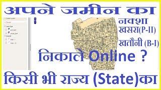 bhu naksha अपने जमीन का नक्शाखसरा खतौनी निकालना सीखे