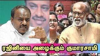 Kumaraswamy calls  Rajinikanth to Karnataka