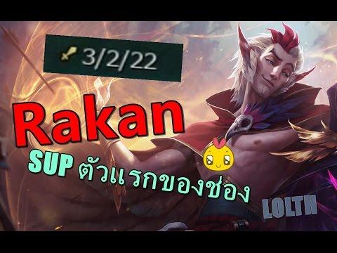 LOLTH - Rakan โดนใจพี่เลยนะ