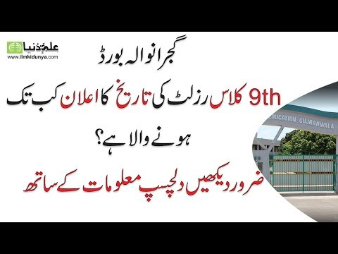 BISE Gujranwala Board 9th Class Result 2019 - Allresults pk