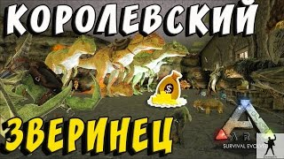 ARK SURVIVAL EVOLVED   КОРОЛЕВСКИЙ ЗВЕРИНЕЦ   АРК 1 СЕЗОН   ARK FEODAL S01E10