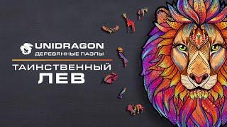 Unidragon: деревянный пазл Таинственный Лев (фигурные пазлы)