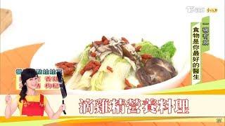 滴雞精也能在家自己做?輕食補正夯「滴雞精」入料理更加分!健康2.0