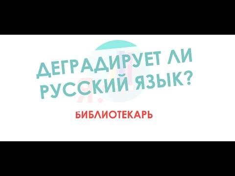 Деградирует ли русский язык?