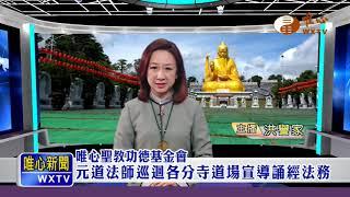 【唯心新聞82】| WXTV唯心電視台