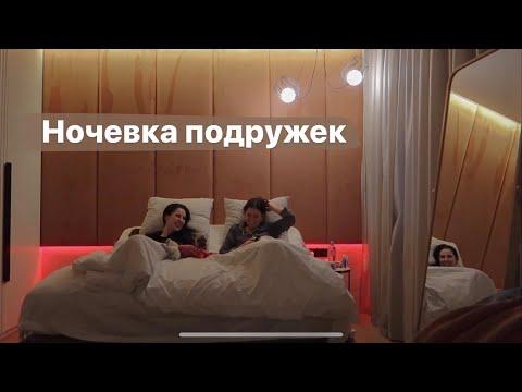 VLOG: Ночуем у меня, рассказываем о проекте и кушаем хинкали