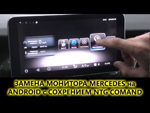 Замена штатного монитора Mercedes на головное Android устройство AVS105AN с сохранение NTG COMAND
