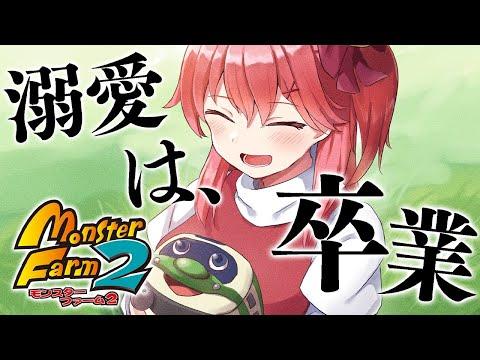 【 モンスターファーム2 】いけ!!!Sラング目指すにぇ!!!!!!【ホロライブ/さくらみこ】