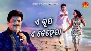A Rupa A Chehera   Mun Aau Tame   Udit Narayan   Shantiraj Khosla   Srikant Gautam   Sun Music Odia
