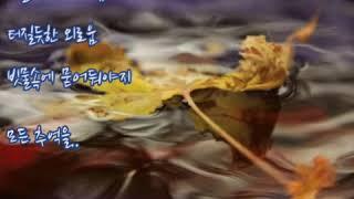 신승훈  ➿  가을빛  추억   (가사)