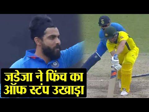 India Vs Australia 5th ODI: Ravindra Jadeja removes Aaron Finch with an absolute peach | वनइंडिया