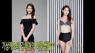 요즘 기상캐스터 몸매 ㄷㄷ 미스코리아 김해현 아나운서/miss korea weather forecaster