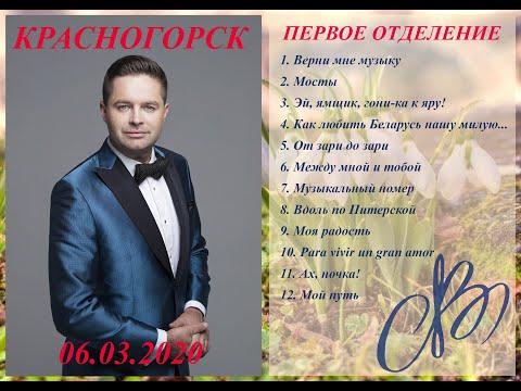 Сольный концерт Сергея Волчкова в Красногорске. Первое отделение. 06.03.2020