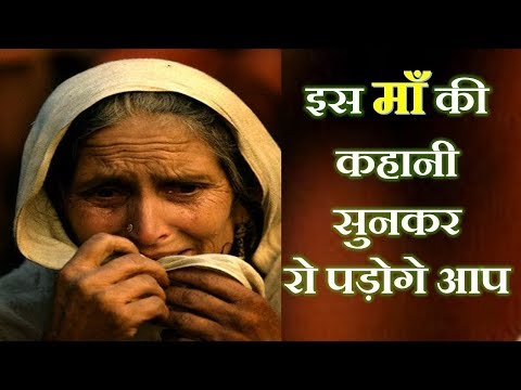 Is Maa Ki Kahani Sunkar Ro Padoge Aap | Great Emotional Story in HIndi