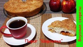 Пирог Шарлотка - пошаговый рецепт с интересными секретами!