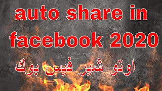 auto share in facebook 2020اوتو شير فيس بوك