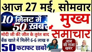 Today Breaking News ! आज 27 मई 2019 के मुख्य समाचार बड़ी खबरें PM Modi, election results live today