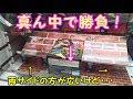 UFOキャッチャー~真ん中で勝負!(ワンピース BWFC SP ルフィフィギュア)~