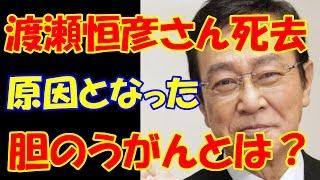 俳優の渡瀬恒彦さんが亡くなられました。余命1年の告知を受けていたと...