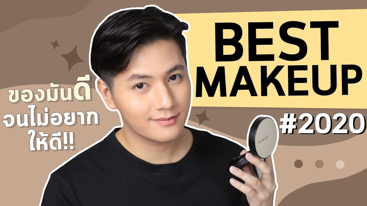 Best Makeup 2020 เครื่องสำอางงานผิว งานตั่ง ดีจนไม่อยากให้ดี?!