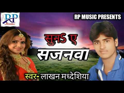 Suna A Sajanwa || सुन ए सजनवा || Singer Lakhan Madhesiya || Bhojpuri Song 2018