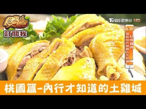 【桃園】內行才知道!隱藏在山中的美味土雞城 世界土雞城 食尚玩家 - YouTube