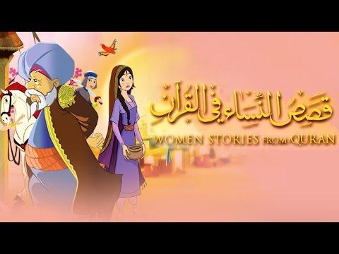 قصص النساء في القرآن  |  Women Stories from Qur'an