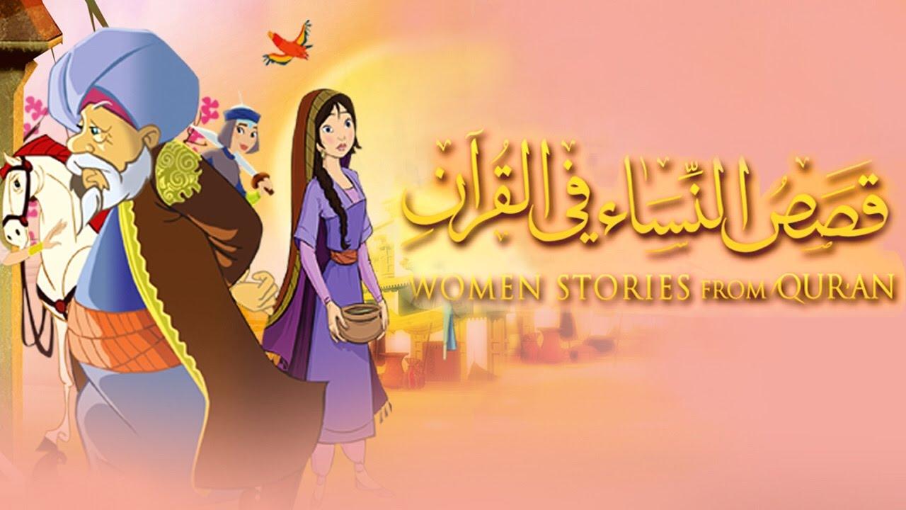 قصص القرآن By محمد علي قطب 4