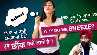 Medical Symptom Explained : SNEEZING   why do you sneeze   Dr.Education (Hindi)