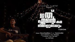 Ithu Ente Kadha Ningaludeyum Malayalam Short Film Song | A Jais Alukka Movie