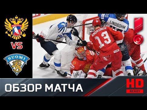 25.05.2019 Россия - Финляндия - 0:1. Обзор матча. 1/2 финала ЧМ-2019