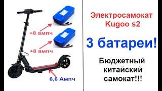 Электросамокат kugoo s2 обзор отзыв 3 батареи пробег 1300 км