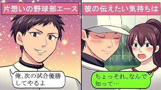 【胸キュン】野球部エースのイケメン男子が選んだ女の子とは?「次の試合優勝してやるよ」女子マネージャーとの恋愛物語【LINE】