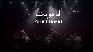 Massar Egbari Originals - Ana Hawet - انا هويت