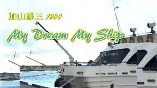 1984年発売のビデオより抜粋。 ♪光進丸♪1978 ♪夕映えの恋人♪1977 ♪美し...