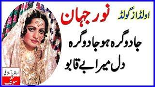 Jado Gara O Jado Gara || Noor Jahan || Old Pakistani Songs